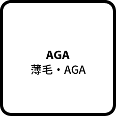 薄毛・AGA