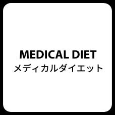 メディカルダイエット